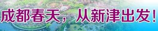 2014成都春摄会·新津