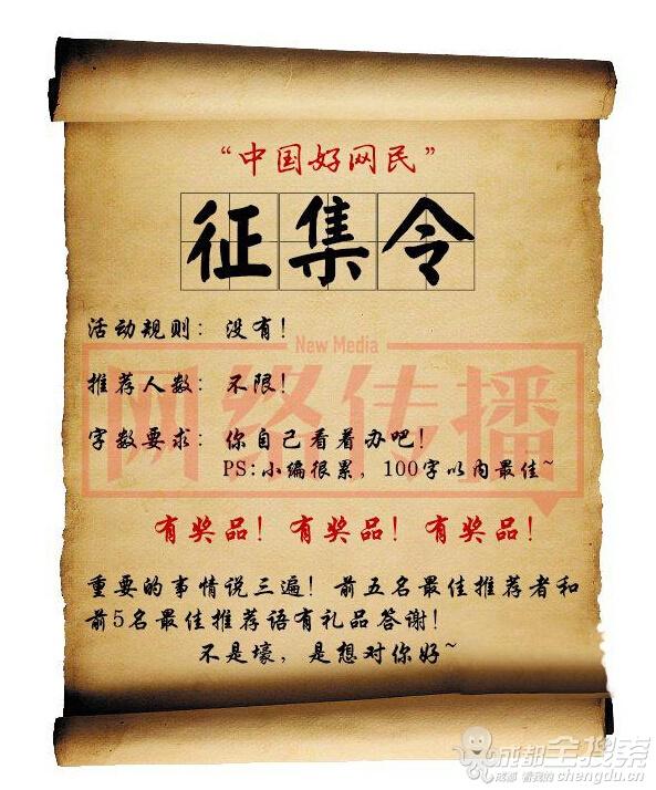 全搜索联合《网络传播》发起寻找中国好网民征集活动