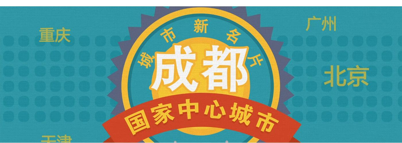 """国家中心城市成都""""高富帅""""的新名片"""