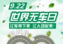 注意!明日天府广场周边禁行 地铁票打五折