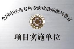医院荣誉—全国中医药专科专病皮肤病继续教育项目实施单
