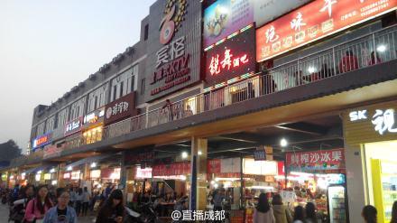 成都的台湾夜市 川师东区半边街图片