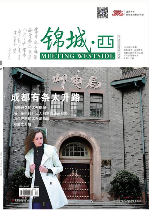 锦城·西:第二期