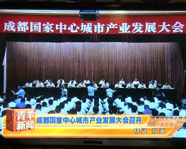 成都国家中心城市产业发展大会召开