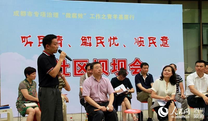"""成都青羊区举行坝坝会 群众讲出身边""""微腐败"""""""